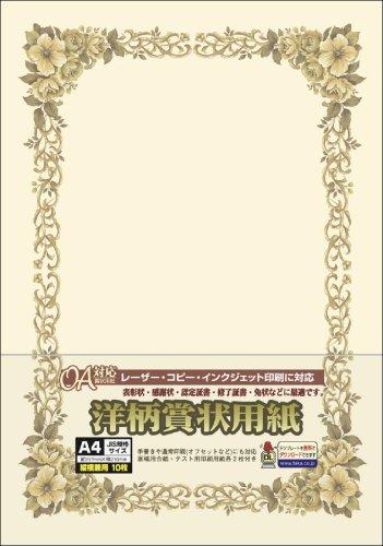 タカ印 洋柄賞状用紙 10-262 クリーム A4 10枚入