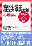 臨床心理士指定大学院対策 鉄則10&キーワード100 心理学編 (KS専門書) 画像
