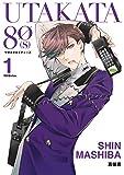 UTAKATA80[S] 1巻 (デジタル版Gファンタジーコミックス)