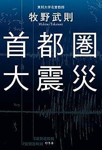 首都圏大震災 (幻冬舎単行本)
