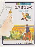 世界名作童話全集―学習版〈12〉ほうせきひめ