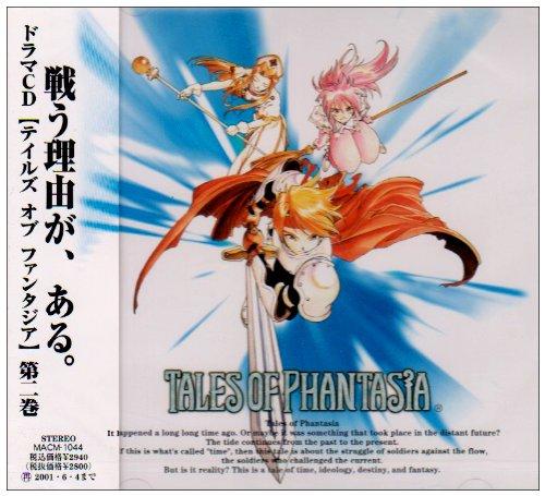 ドラマCD テイルズ オブ ファンタジア Vol.2