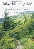 東京周辺ヒルトップ散歩---たまには丘でひと休み 画像