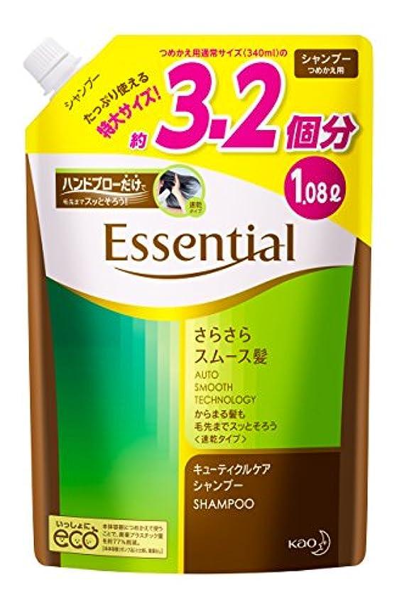 湿った再生可能葬儀【大容量】エッセンシャル シャンプー さらさらスムース髪 替1080ml/1080ml