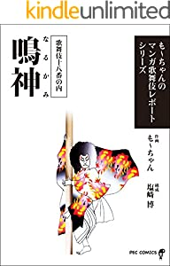 も~ちゃんのマンガ歌舞伎レポートシリーズ 10巻 表紙画像