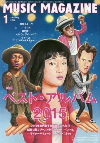 ミュージック・マガジン 2016年 1月号の詳細を見る