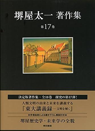 東大講義録―文明を解く (堺屋太一著作集 第17巻)