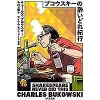 ブコウスキーの酔いどれ紀行 (ちくま文庫)