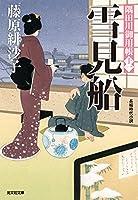 雪見船: 隅田川御用帳(十一) (光文社時代小説文庫)