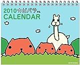 2010 カピバラさん 月めくりカレンダー 卓上タイプ ([カレンダー])