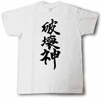 [Tシャツ魂] 破壊神 筆で書いた文字Tシャツ