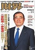 財界 2011年 1/4号 [雑誌]
