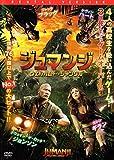 ジュマンジ ウェルカム・トゥ・ジャングル [DVD]