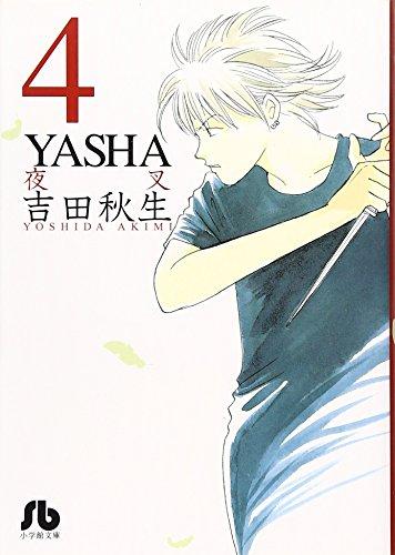 YASHA 4 (小学館文庫)の詳細を見る