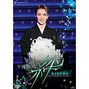 早霧せいな 退団記念DVD 「 絆 」 ―思い出の舞台集&サヨナラショー―