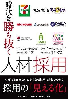 [武井 繁, 米田 光宏]の時代を勝ち抜く人材採用