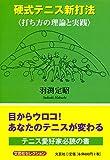 硬式テニス新打法 <打ち方の理論と実践>