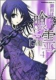 喰霊 4 (角川コミックス・エース 160-4)