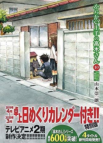 からかい上手の高木さん 10 卓上日めくりカレンダー付き特別版 (特品)