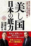 「美し国」日本の底力