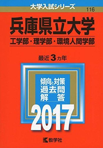 兵庫県立大学(工学部・理学部・環境人間学部) (2017年版大学入試シリーズ)