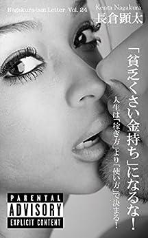 [長倉顕太]の「貧乏くさい金持ち」になるな! 〜人生は「稼ぎ方」より「使い方」で決まる!〜