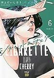 シガレット&チェリー(6) (チャンピオンREDコミックス)