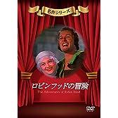 ロビンフットの冒険 [DVD]