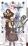 女戦士エフェラ&ジリオラ 5 (幻狼ファンタジアノベルス)