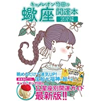 キャメレオン竹田の開運本 2019年版 8 蠍座