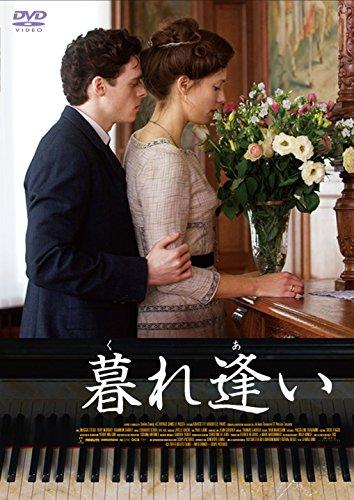 暮れ逢い スペシャルエディション [DVD]の詳細を見る