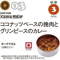 にしきや 03 キーママタル 10個セット(100g×10個)