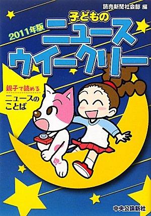 子どものニュースウイークリー〈2011年版〉