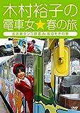 木村裕子の電車女☆春の旅~北近畿タンゴ鉄道de股のぞきの巻~[DVD]