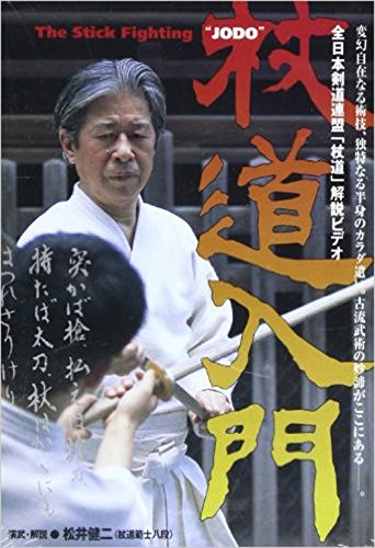 杖道入門 [DVD]