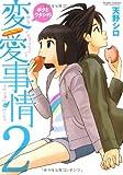ボクとワタシの変愛事情(2) (アクションコミックス(コミックハイ!))