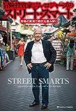 冒険投資家ジム・ロジャーズのストリート・スマート 市場の英知で時代を読み解く 画像