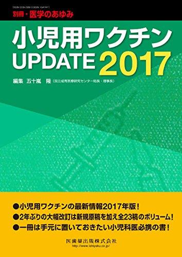 別冊「医学のあゆみ」 小児用ワクチンUPDATE2017