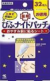びふナイトパッチ ニキビ予防に おやすみ前に貼るシート 32枚 【医薬部外品】