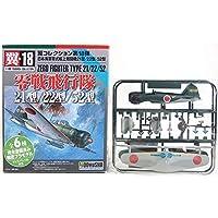 【6】 童友社 1/100 翼コレクション 第18弾 零戦飛行隊 21型/22型/52型 第302海軍航空隊所属機 単品