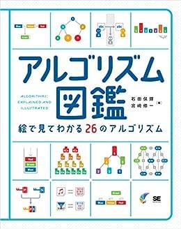 [石田保輝, 宮崎修一]のアルゴリズム図鑑 絵で見てわかる26のアルゴリズム