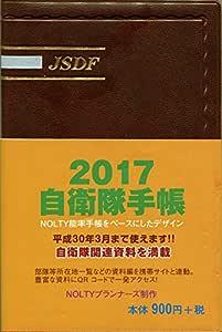 朝雲新聞社 2017年版手帳 2017年1月始まり 2017自衛隊手帳