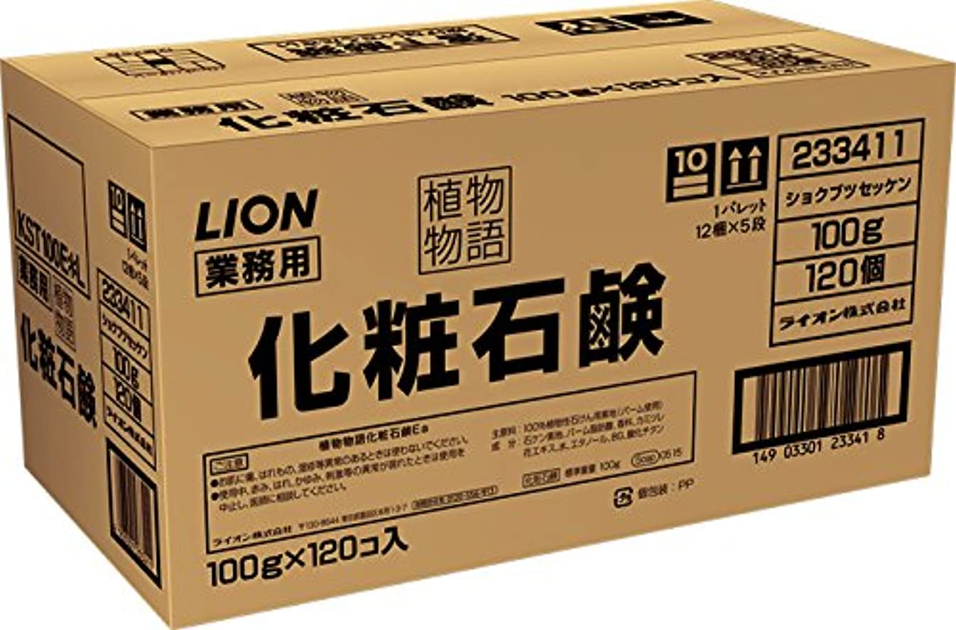 ためらう枢機卿資格ライオン 業務用石鹸 植物物語 100g×120個入