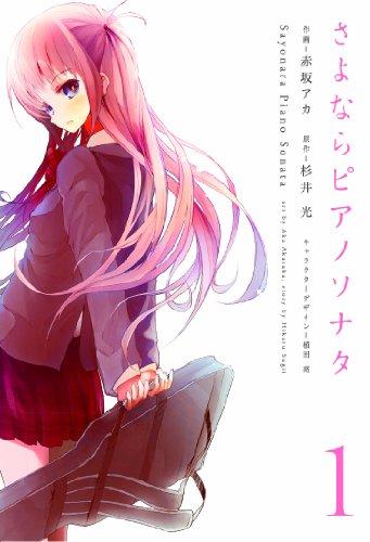 さよならピアノソナタ 1 (電撃コミックス)の詳細を見る