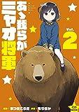 あゝ我らがミャオ将軍 (2) (ゼノンコミックス)