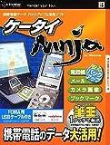 ケータイNinja for Windows FOMA用USBケーブル付き