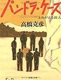 パンドラ・ケース―よみがえる殺人 (文春文庫)