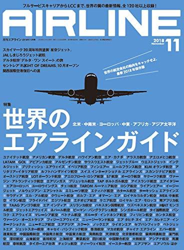 AIRLINE (エアライン) 2018年11月号