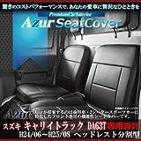 ( Azur )フロントシートカバー マツダ スクラムトラック DG63T ( H24.6~ ) ヘッドレスト分割型 【カー用品】