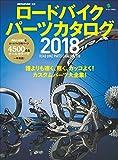 ロードバイクパーツカタログ2018[雑誌] エイムック